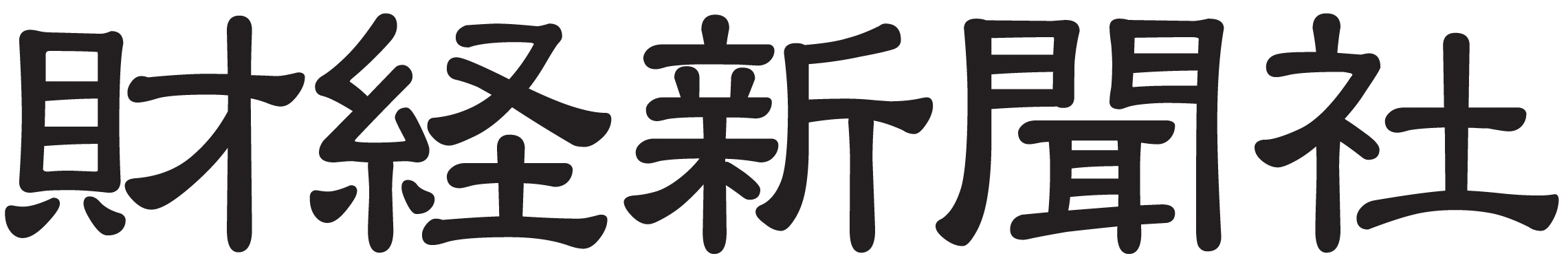 財経新聞社
