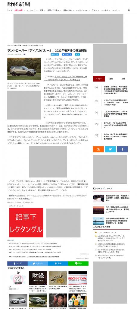 PC記事下レクタングルバナー